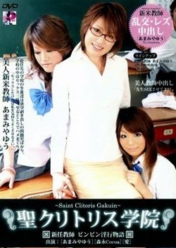 Saint Clitoris Gakuin