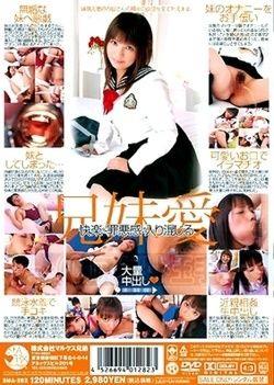 Sister Moe Diary : Yui Kohinata