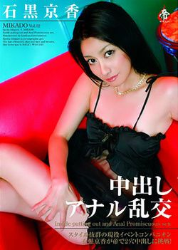 MIKADO Vol.2 IAnal Promiscuous Sex : Kyoka Ishiguro