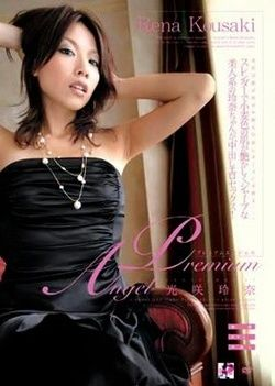 Rena Kousaki Premium Angel