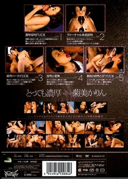Karin Kikumi's Deep Kissing and Sex