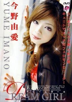 Yume Imano Dream Girl