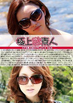 Real Sex Document Vol.2 : Yuko Asai, Eiko
