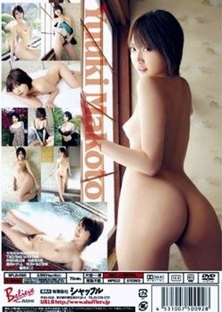 Full Nude : Makoto Yuuki
