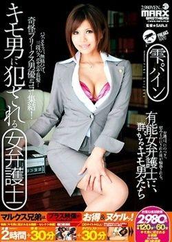 Beautiful Lawyer