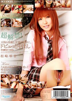 Sky Angel Vol.68 : Kotone Aisaki