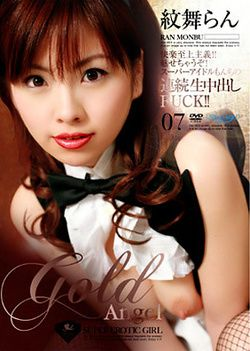Gold Angel Vol.7 Super Erotic Girl : Ran Monbu