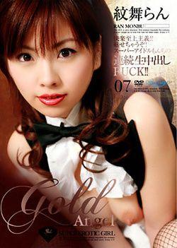 Gold Angel Vol.7 Super Erotic Girl : Ran Monbu