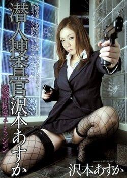 Female Investigator Agent