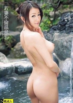 Young Wife Immoral Hot Spring 11