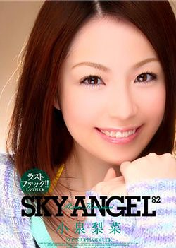 Sky Angel Vol 82 : Rina Koizumi