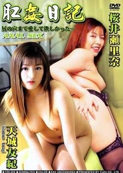 Yuzu Vol. 5 - Anal Sex