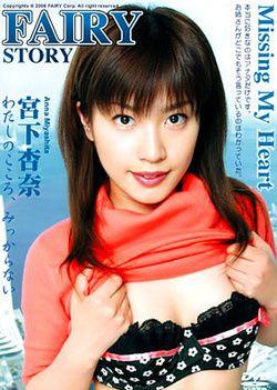 Fairy Vol 4 : Anna Miyashita