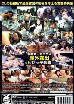 Kinky Mania Vol. 5