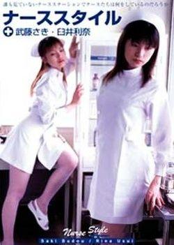 Nurse Style