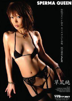 Sperma Queen : Jun Kusanagi