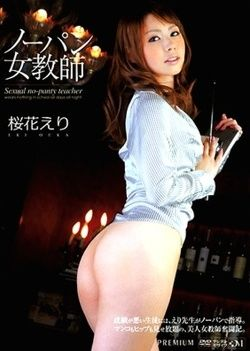 Sexual No Panty Teacher : Eri Ouka