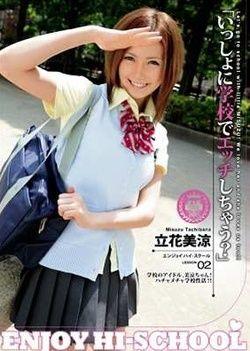 Enjoy Hi-School 02