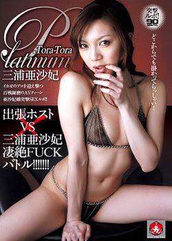 Tora Tora Platinum Vol.53 : Asahi Miura