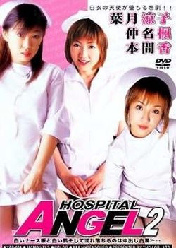 Hospital Angel Vol 2