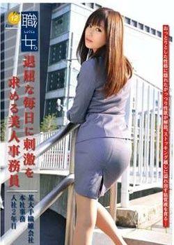 Employed Woman File 12