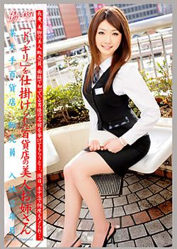Working Woman Vol 37 : Azumi Mizushima
