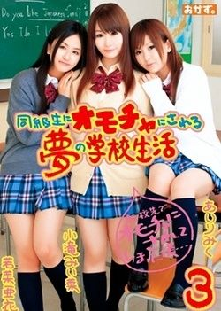 Dream Toy Classmate School Girls 3