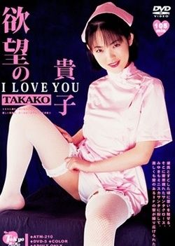 Tokyo Momo Series: I Love You Takako