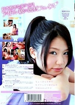 Newcomer! Kawaii* Exclusive Debut - Star Candidate - Beautiful Girl Who's Been On My Mind