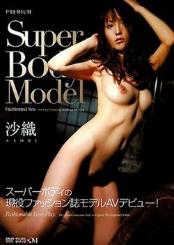Super Body of Current Fashion Magazine Model AV Dubut!