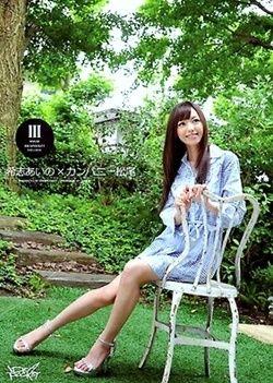 Aino Kishi x Company Matsuo