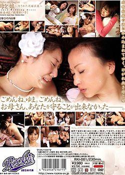 Mother and Daughter, Wedding Dress : Yuma Asami and Reiko Makihara