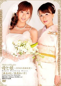 Mother and Daughter, Wedding Dress : Yuma Asami and Reiko Makihara