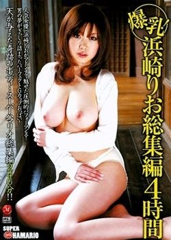 Bursting Tits! Rio Hamasaki 4-hour Compilation