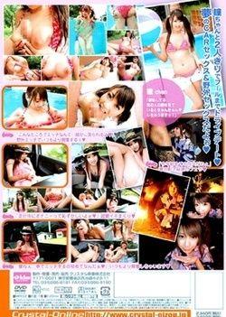 Hitomi Kitagawa's Date Trip by Car