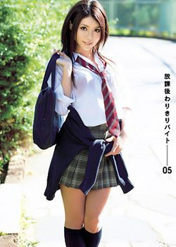Part-Time Job After School 05 : Aya Hirai