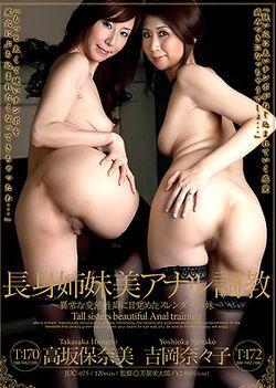 Tall Sisters Beautiful Anal Training