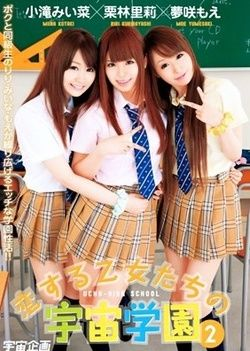 UCHU High School 2