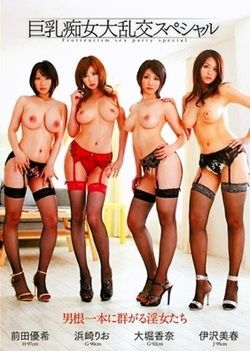 Big Tits Lewd Ladies Fucking Around Special
