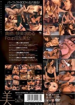 Beauty Lust Craving Sex