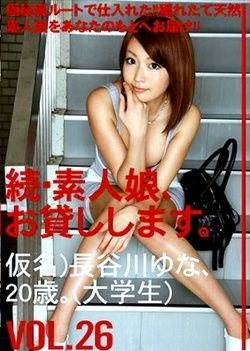 Continuation - Amateur Young Lady Will Be Lent - Vol.26