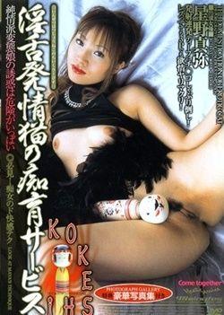 KOKESHI Vol.4 The Domestication Of Erotic Cat