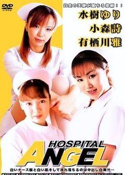 Hospital Angel