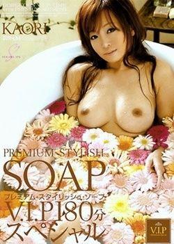PREMIUM STYLISH SOAP V.I.P 180 Mins Special