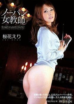 Female Teacher Without Panties-Eri Ouka