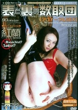 KOKESHI Vol.15 Abnormal Sex