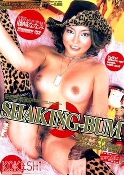 KOKESHI Vol.26 Shaking-Bum