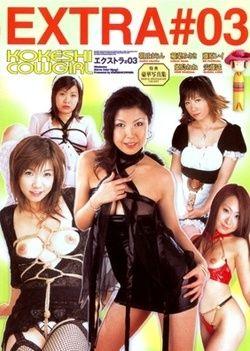KOKESHI COWGIRL EXTRA Vol.3 : Marin Asaoka,Misaki Inaba,Nene Himejima,Haruka Andou,Rei Fujiwara
