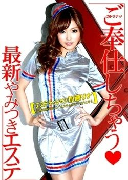 Rina Will Serve You - Latest Addictive Erotic