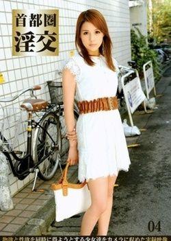Tokyo Area Lewd Exchange 04